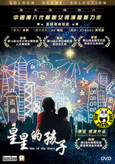Son Of The Stars (2011) (Region 3 DVD) (English Subtitled)