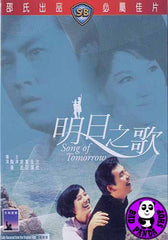 Song Of Tomorrow (1967) (Region 3 DVD) (English Subtitled) (Shaw Brothers)