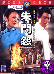 Sorrow Of The Gentry (1974) (Region 3 DVD) (English Subtitled) (Shaw Brothers)