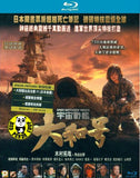 Space Battleship Yamato (2010) (Region A Blu-ray) (English Subtitled) Japanese movie
