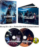 Space Pirate Captain Harlock 2D + 3D 宇宙海盜夏羅古 with 12 Pages Production Note (2013) (Region A Blu-ray) (English Subtitled) Japanese movie Limited Edition