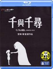 Spirited Away 千與千尋 (2001) (Region A Blu-ray) (English Subtitled) Japanese movie a.k.a. Sen to Chihiro no kamikakushi