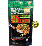 Sudo Starpet RX25 Frog Staple Food 150g (Sudo/Starpet) (Amphibian Food)