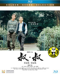 Suk Suk Blu-ray (2020) 叔·叔 (Region A) (English Subtitled) aka Twilight's Kiss