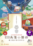 Sumikkogurashi: Good to be in the corner The Movie (2019) 劇場版 角落小夥伴 魔法繪本裡的新朋友 (Region 3 DVD) (English Subtitled) Japanese Animation