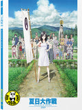Summer Wars 夏日大作戰 (2009) (Region A Blu-ray) (English Subtitled) Japanese Animation