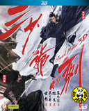 Sword Master 三少爺的劍 3D Blu-ray (2016) (Region A) (English Subtitled)