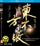 Swordsman II + The East Is Red Blu-ray Boxset (1993) 東方不敗《珍藏系列》(Region Free) (English Subtitled) 2 Movie Limited Edition 限量珍藏系列