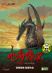 Tales From Earthsea 地海傳說 (2006) (Region 3 DVD) (English Subtitled) Japanese movie