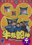 Tales Of Larceny (1973) (Region 3 DVD) (English Subtitled) (Shaw Brothers)