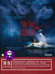 Tales of Nights DVD Vol. 1 and Vol. 2 (2012) (Region 3 DVD) (English Subtitled) Korean movie