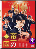 Teiichi-Battle Of Supreme High 帝一之國 (2017) (Region 3 DVD) (English Subtitled) Japanese movie aka 帝一の國 / Teiichi no Kuni