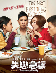 Temporary Family (2014) (Region 3 DVD) (English Subtitled)