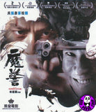 That Demon Within 魔警 (2014) (Region 3 DVD) (English Subtitled)