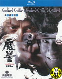 That Demon Within 魔警 Blu-ray (2014) (Region A) (English Subtitled)