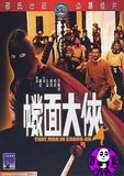 That Man In Chang-An (1966) (Region 3 DVD) (English Subtitled) (Shaw Brothers)