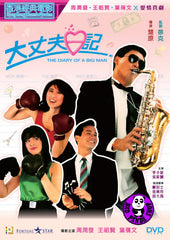 The Diary of a Big Man (1988) 大丈夫日記 (Region 3 DVD) (English Subtitled)