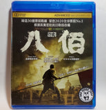 The Eight Hundred Blu-ray (2020) 八佰 (Region A) (English Subtitled)
