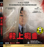The House That Jack Built Blu-ray (2018) 殺上癮 (Region A) (Hong Kong Version)