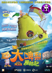 The Incredible Story Of The Giant Pear (2017) 大啤梨歷險記 (Region 3 DVD) (Chinese Subtitled) Danish Animation aka The Giant Pear / Den utrolige historie om den kæmpestore pære