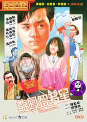 The Intellectual Trio (1985) 龍鳳智多星 (Region 3 DVD) (English Subtitled)