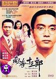 The Mad Phoenix (1997) 南海十三郎 (Region 3 DVD) (English Subtitled)