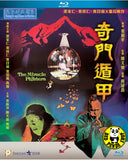 The Miracle Fighters Blu-ray (1982) 奇門遁甲 (Region A) (English Subtitled)