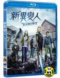 The New Mutants Blu-ray (2020) 新異變人 (Region Free) (Hong Kong Version)