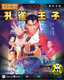 The Peacock King Blu-ray (1989) 孔雀王子 (Region A) (English Subtitled)