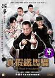 The Real Iron Monkey (2014) 真假鐵馬騮 (Region 3 DVD) (English Subtitled)