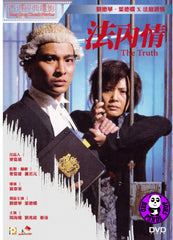 The Truth (1988) 法內情 (Region 3 DVD) (English Subtitled)