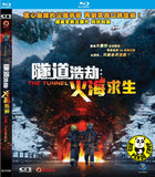 The Tunnel (2019) 隧道浩劫: 火海求生 (Region A Blu-ray) (English Subtitled) Norwegian movie aka Tunnelen