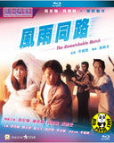The Unmatchable Match Blu-ray (1990) 風雨同路 (Region A) (English Subtitled)