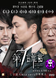 The Seventh Lie Blu-ray (2014) (Region Free) (English Subtitled)