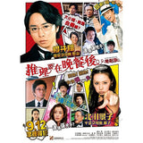The After-Dinner Mysteries (2013) (Region A Blu-ray) (English Subtitled) Japanese movie a.k.a. Nazotoki wa Dinner no Ato de