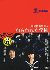 The Aimed School (1981) (Region 3 DVD) (English Subtitled) Japanese movie aka School In The Crosshairs