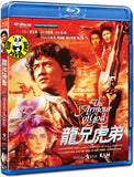 The Armour Of God Blu-ray (1986) (Region A) (English Subtitled)