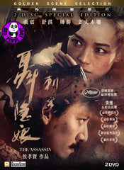 The Assassin 刺客聶隠娘 (2015) (Region 3 DVD) (English Subtitled) 2 Disc Special Edition