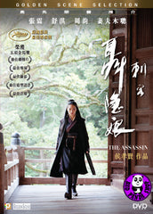The Assassin 刺客聶隠娘 (2015) (Region 3 DVD) (English Subtitled)