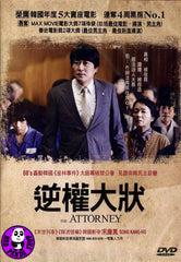The Attorney (2014) (Region 3 DVD) (English Subtitled) Korean movie a.k.a. Byeonhoin