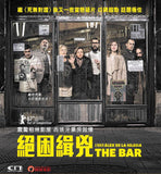 The Bar 絕困緝兇 (2017) (Region 3 DVD) (English Subtitled) Spanish movie aka El bar