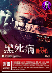 The Black Death 黑死病 (2015) (Region 3 DVD) (English Subtitled) Thai movie aka Phi ha Ayothaya
