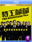 The Bodyguard 特工爺爺 Blu-ray (2016) (Region A) (English Subtitled)