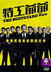 The Bodyguard 特工爺爺 (2016) (Region 3 DVD) (English Subtitled)