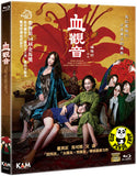 The Bold, the Corrupt, and the Beautiful 血觀音 Blu-ray (2017) (Region A) (English Subtitled)