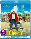 The Boy And The Beast 怪物之子 (2015) (Region A Blu-ray) (English Subtitled) Japanese movie aka Bakemono no Ko