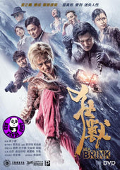 The Brink 狂獸 (2017) (Region 3 DVD) (English Subtitled)