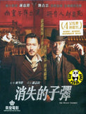 The Bullet Vanishes 消失的子彈 (2012) (Region 3 DVD) (English Subtitled)