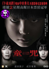 The Complex (2013) (Region 3 DVD) (English Subtitled) Japanese movie