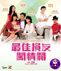 The Crazy Companies 2 最佳損友闖情關 (1988) (Region Free DVD) (English Subtitled) Remastered